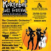 Фестиваль Джаз Коктебель (02.09.2012 19:30)