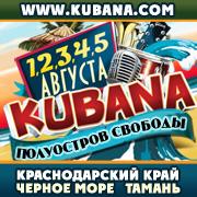 KUBANA 2012 (05.08.2012 12:00)