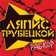 Ляпис Трубецкой (20.10.2012 19:00)