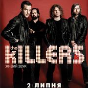 Что The Killers сыграют в Киеве
