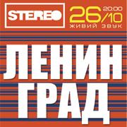 Ленинград презентовал новый клип