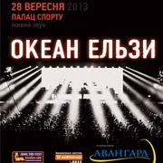 Дополнительные билеты на концерт Океан Ельзи в Киеве