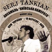 Серж Танкян поедет в тур с украинским оркестром