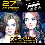 t.A.T.u. выбирают песни для концерта в Киеве