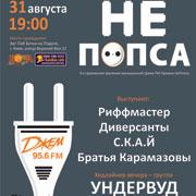 В Киеве вручат премию НеПопса-2013