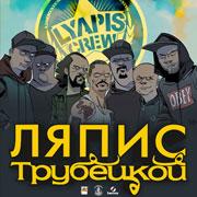 Ляпис Трубецкой презентовали белорусскоязычный альбом