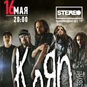 Korn приглашают на концерт в Киеве