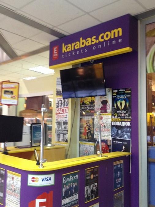 Больше партнерских касс Karabas.com
