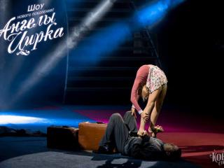 Концерт Шоу нового поколения Ангелы цирка. Цирк Кобзов в Запорожье - 6