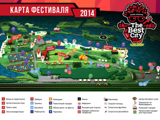 Концерт The Best City 2014 в Днепре (в Днепропетровске) - 6