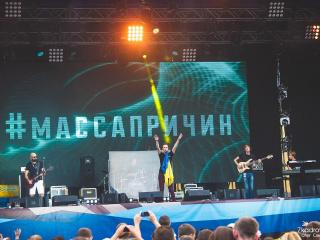 Концерт #МАССАПРИЧИН в Днепре (в Днепропетровске) - 4