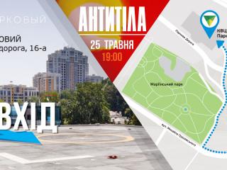 Концерт АнтителА в Чернигове - 4