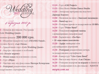 фестиваль Lviv Wedding Festival в Львове - 2