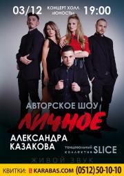 Авторское шоу #ЛИЧНОЕ