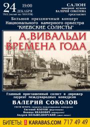 Музыкальный салон Валерия Соколова: «Антонио Вивальди. Времена года»