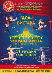 Яркая арена Днепра - 2016