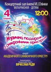 Музыкальное путешествие с симфоническим оркестром