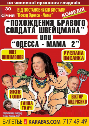 Odessa-Mama 2 or Adventures of the Good Soldier Shveytsman