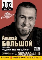 Oleksij Bolshoj