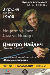 Моцарт vs Jazz