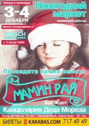 Мамин рай. Канцелярия Деда Мороза