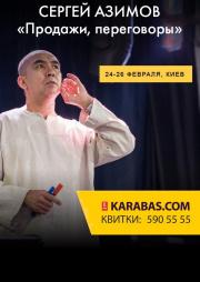 Сергей Азимов «Продажи. Переговоры»