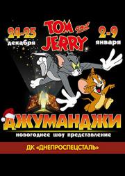 Музыкальная шоу-программа «Джуманжи - волшебные приключения Тома и Джери»