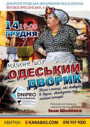 Концерт шоу Одесский дворик