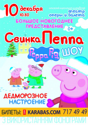 Свинка Пеппа. Дедморозное настроение