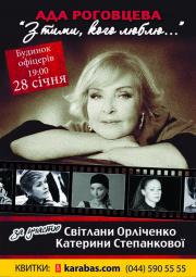 Ада Роговцева «С теми, кого люблю...»