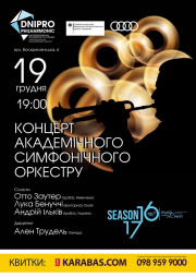 Концерт академічного симфонічного оркестру