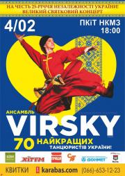 Dance Ensemble of Ukraine named P.Virsky