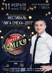 Фестиваль «Лига Смеха-2017». Чемпионат Украины по Юмору