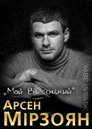 Арсен Мирзоян, з програмою «Мій Висоцький»