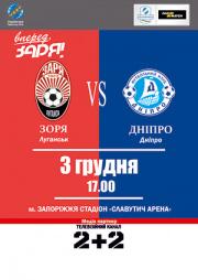 «Заря» (Луганск) - «Днепр» (Днепропетровск)