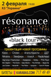 Группа «resonance»: black tour
