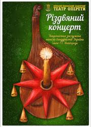 "Bandurist Capella. ""Christmas concert"""