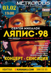 Sergey Mikhalok and a group of 98 LYAPIS