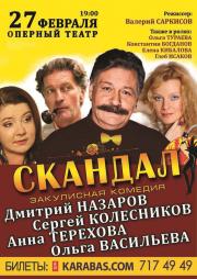 Спектакль «Скандал»