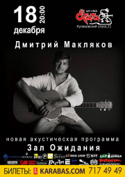 Дмитрий Макляков