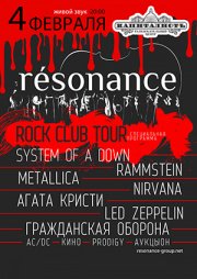 Группа «resonance»: Rock club tour