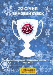 Зимний кубок Киевской Лиги Смеха