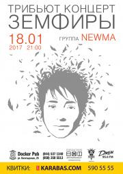 Трибьют Земфиры – группа NEWMA