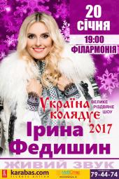 Ирина Федишин