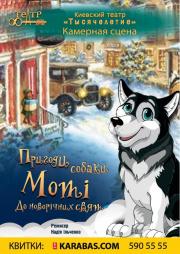 Приключения собаки Моти