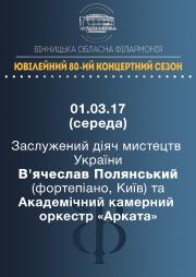 JAZZ від В'ячеслава ПОЛЯНСЬКОГО та АКО «АРКАТА»