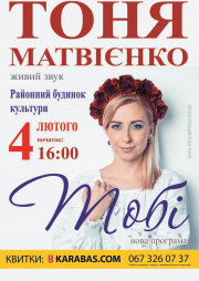 Tonya Matvienko