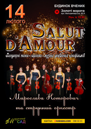 Salut d'Amour Мирослава Которович и струнный оркестр