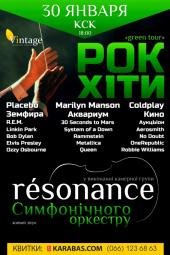 Группа «resonance»: green tour
