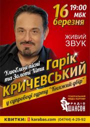 Garik Krychevskiy